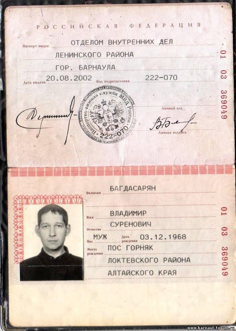 фото цена паспорт